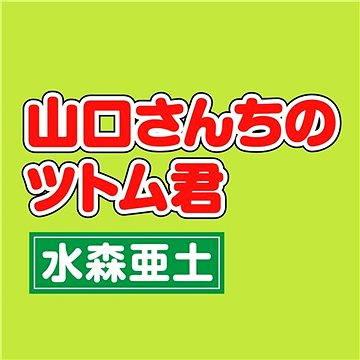 Yamaguchi-san Chi no Tsutomu-kun