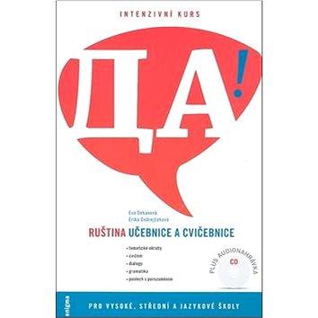 DA! Ruština: Učebnice a cvičebnice + CD pro vysoké a střední jazykové školy (978-80-89132-64-5)