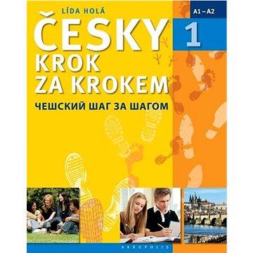 Česky krok za krokem 1: Češskij šag zašagom (978-80-7470-130-6)