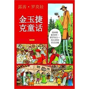 Zlaté české pohádky - čínsky (978-80-7252-231-6)