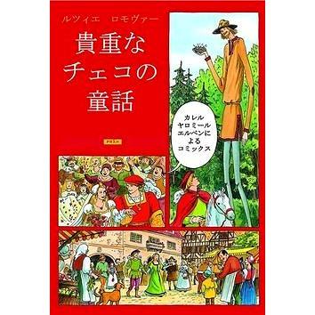 Zlaté české pohádky - japonsky (978-80-7252-230-9)