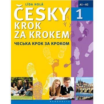 Česky krok za krokem 1 ukrajinsky: Česka krok za krokom (978-80-7470-132-0)