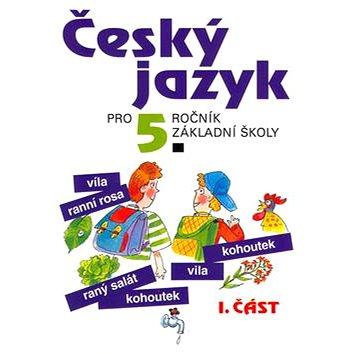 Český jazyk pro 5.ročník základní školy: 1.část (80-7168-575-5)